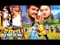 Download HD शोला शबनम || Shola Shabnam || Kheshari Lal Yadav || Bhojpuri Movie || Bhojpuri Full Movie 2015 HD MP3 song and Music Video