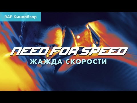 RAP Кинообзор 3 - Need for Speed: Жажда скорости