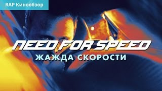 """RAP Кинообзор 3"" - Need for Speed: Жажда скорости"