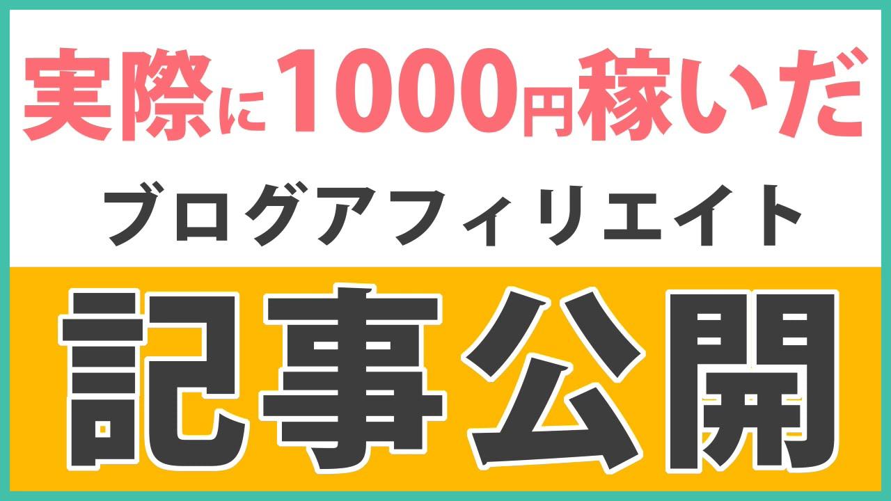 【1000円稼ぐ】ブログアフィリエイト記事の書き方【初心者向け】