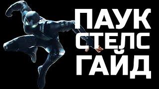 Человек-Паук Стелс Гайд для войны союзов Как играть? Марвел Битва Чемпионов мбч mcoc mbch Spider-man