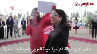 بالفيديو.. الغزالة التونسية تتسلم ذهبية أولمبياد لندن 2012 وبطولة العالم 2011