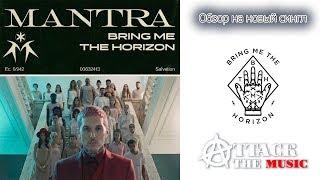 Отзыв на MANTRA (Attack The Music)