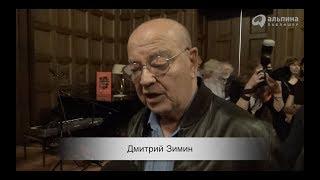 Дмитрий Зимин о книге «Империя должна умереть»