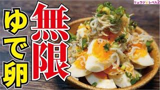 おつまみゆで卵|料理研究家リュウジのバズレシピさんのレシピ書き起こし