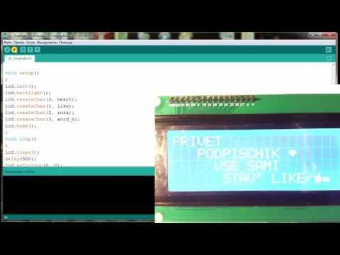 LCD дисплей 20x4 на I2c интерфейсе. Рисуем свои символы.