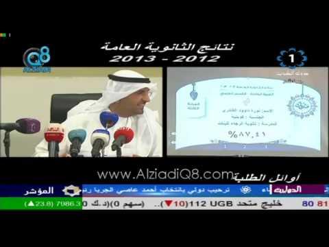 """وزير التربية يبارك للطالبة السورية """" بروج """" لحصولها عالمركز الأول عالكويت بالقسم العلمي 99.95%"""