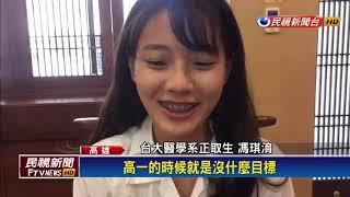 交往學霸考上台大醫? 馮琪淯:男友非主因-民視新聞