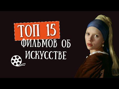 ТОП 15 фильмов об искусстве