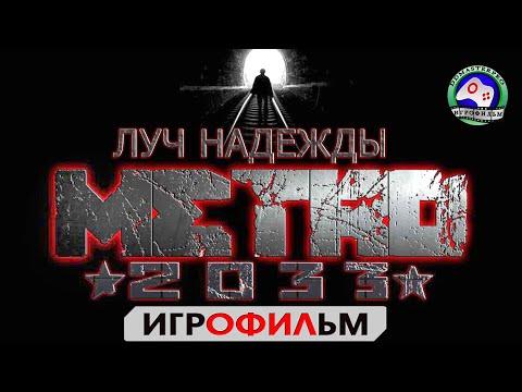 Метро 2033 луч надежды / Metro Last Light игрофильм сюжет фантастика