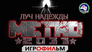 ИГРОФИЛЬМ Метро 2033 луч надежды  Metro Last Light прохождение без комментариев сюжет фантастика