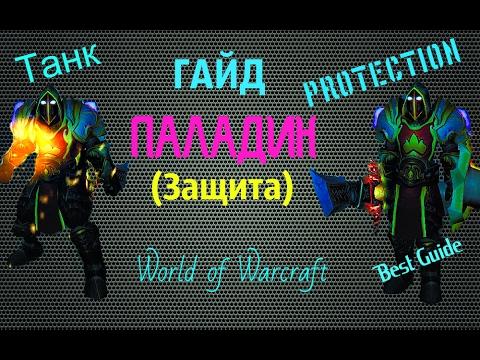 [Паладин: Защита] Священный Гайд на Прото Пала в ПвЕ   WoW 3.3.5a