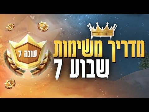 משימות שבוע 7 עונה 7 והכוכב הסודי!