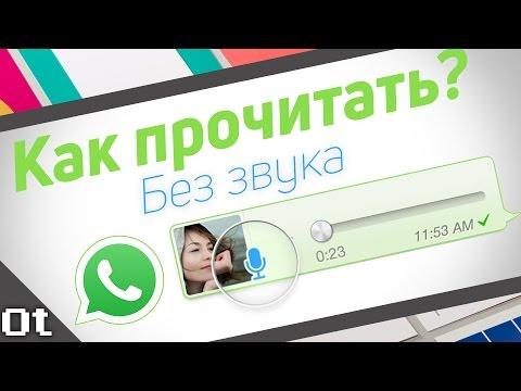 Как прочитать голосовое сообщение из WhatsApp?