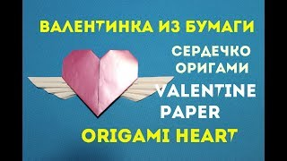 Валентинка из бумаги. Valentine paper