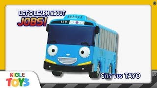 시내버스 타요 | 장난감 직업놀이 자동차 경찰차 소방차…