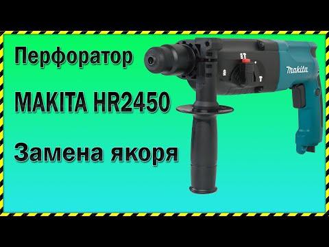 Перфоратор MAKITA HR2450 - Замена якоря.