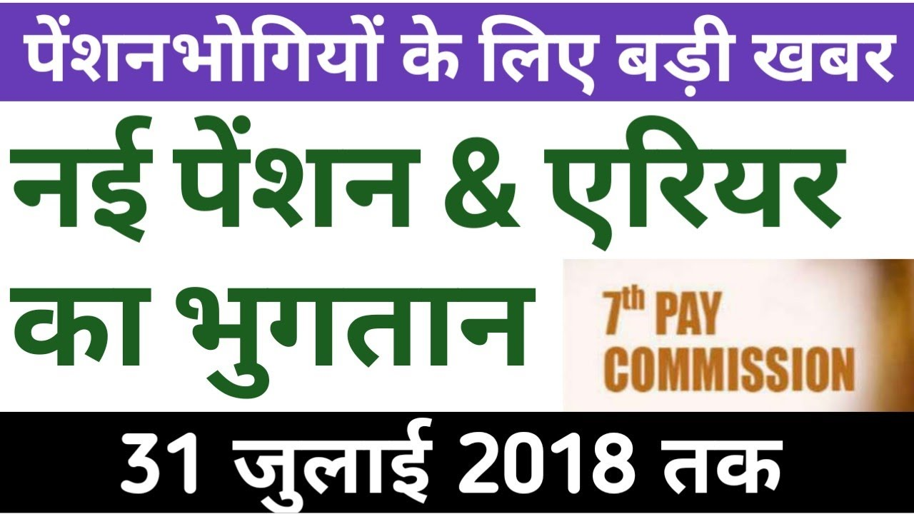 7th Pay Commission News Central Report Pdf