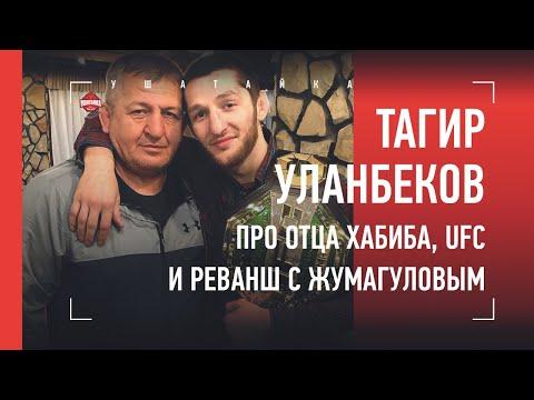 ТАГИР УЛАНБЕКОВ - про отца Хабиба, переход в UFC и реванш с Жумагуловым