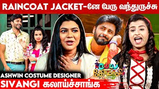 Cook with Comali 2 Finale Ashwin Look வேற மாறி இருக்கும் | Costume Designer Anusha | Sivaangi