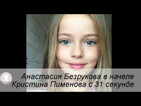 Анастасия Безрукова против Кристина Пименова.