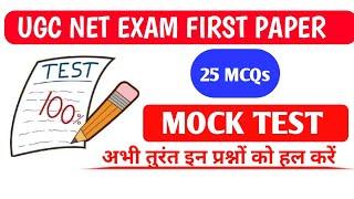 UGC NET EXAM FIRST PAPER- 25 QUESTION MOCK TEST