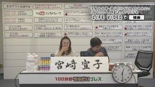 土屋敏男 プロデュース企画「 100時間うらどりプレス 」宮﨑宣子 宮崎宣子 検索動画 29