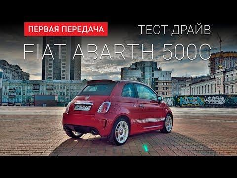 Fiat 500 2 поколение (рестайлинг) Хетчбек