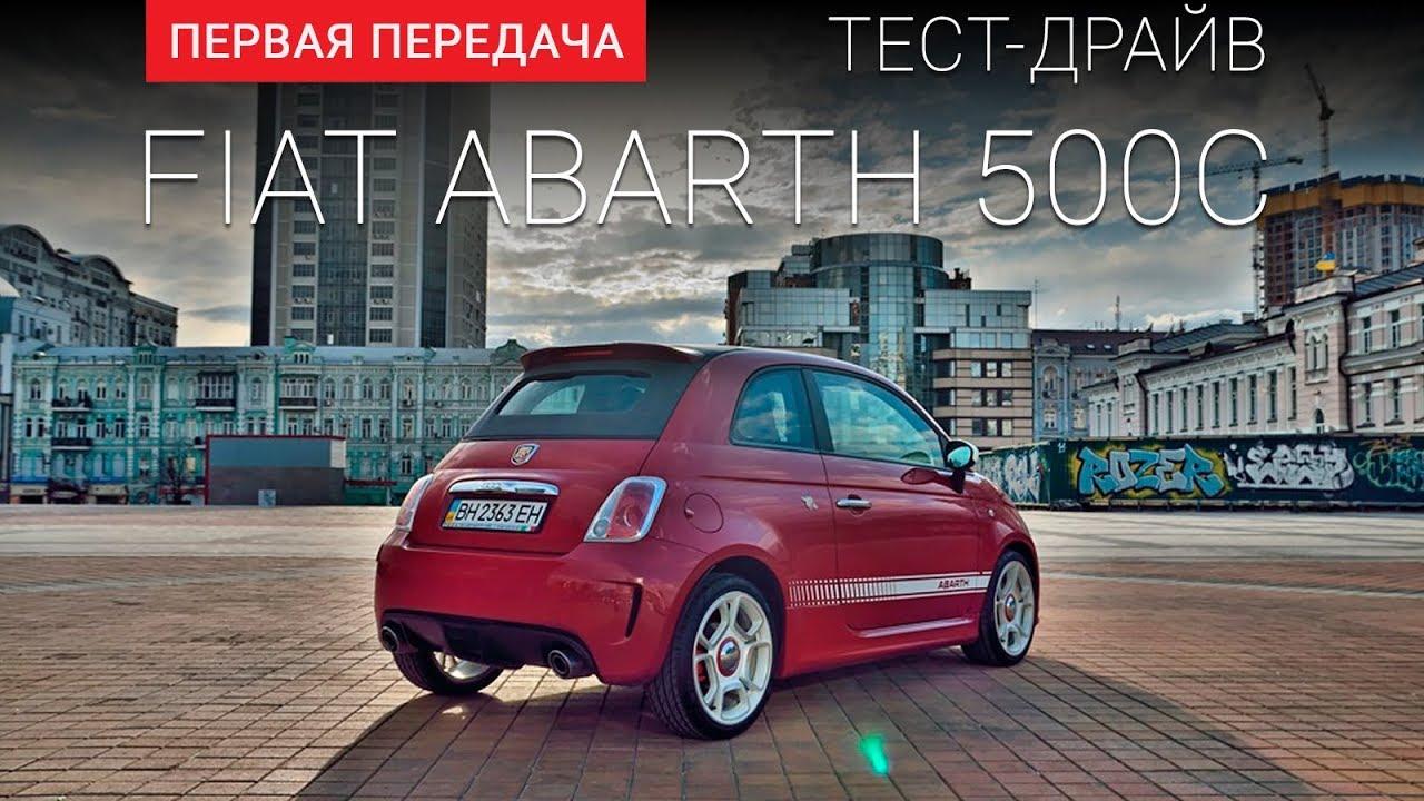"Fiat 500 Abarth (Фиат 500 Абарт): тест-драйв от ""Первая передача"" Украина"