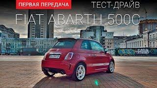 Fiat 500 Abarth (Фиат 500 Абарт): тест-драйв от