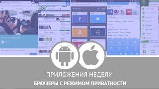 Интересные приложения: браузеры с режимом приватности