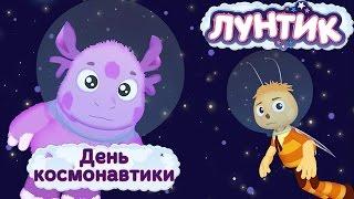 Лунтик - День космонавтики. Мультики для детей 2017