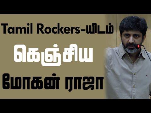 Tamil Rockers யிடம் கெஞ்சிய மோகன் ராஜா | Tamil Cinema News | Tamil Cinema Seithigal | Kollywood News
