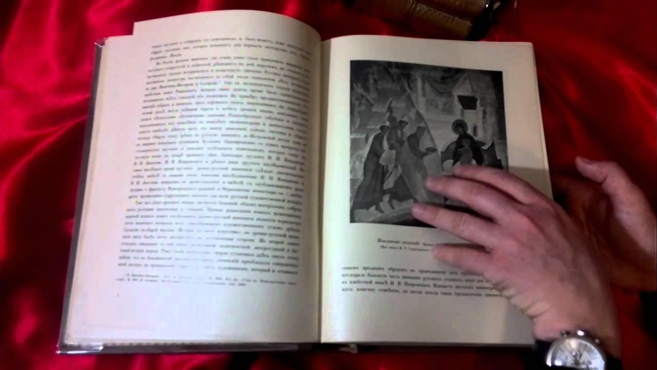 Книга «История искусств (Зодчество, Живопись, Ваяние). Том 1 .