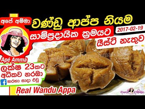 Ape Amma Pan Cake Recipe