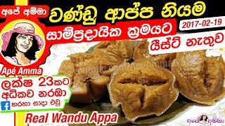 ✔ වණ්ඩු ආප්ප | wandu appa by Apé Amma (English Subtitles)