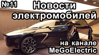 Новости электромобилей, электроавто, электрокаров. №11