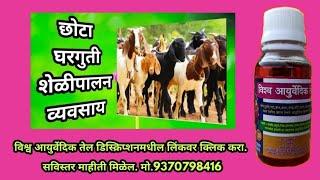 Shelipalan - छोटा शेळीपालन व्यवसाय - Sheli Palan (Marathi)  M.S.Patil Helpline - 9730607617