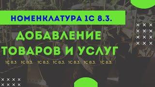 Как в 1С 8.3 добавить услуги, товары, материалы и т.п. в справочник - Номенклатура.