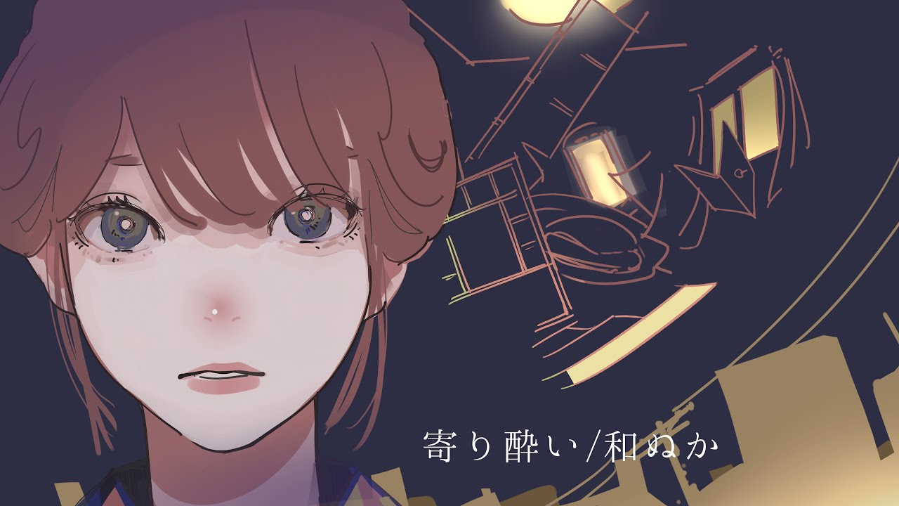 寄り酔い / 和ぬか full covered by 春茶