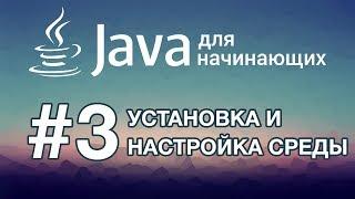 Java для начинающих: Урок 3. Установка и настройка среды разработки IDEA