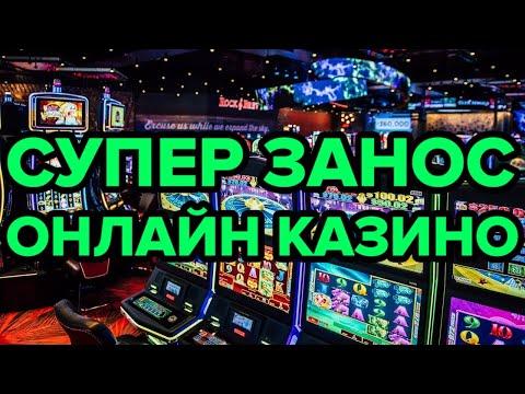 Где лучше играть в казино онлайн