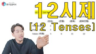 ND English - 12시제 (12Tenses) #…