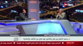 بتوقيت القاهرة - د. عبدالمنعم سعيد: الربيع العربي خلق خلخلة في قلب إيران