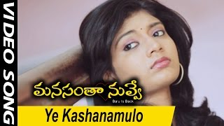 Ye Kashanamulo Video Song || Manasantha Nuvve (Balu is Back) Movie Songs || Pavan, Bindu