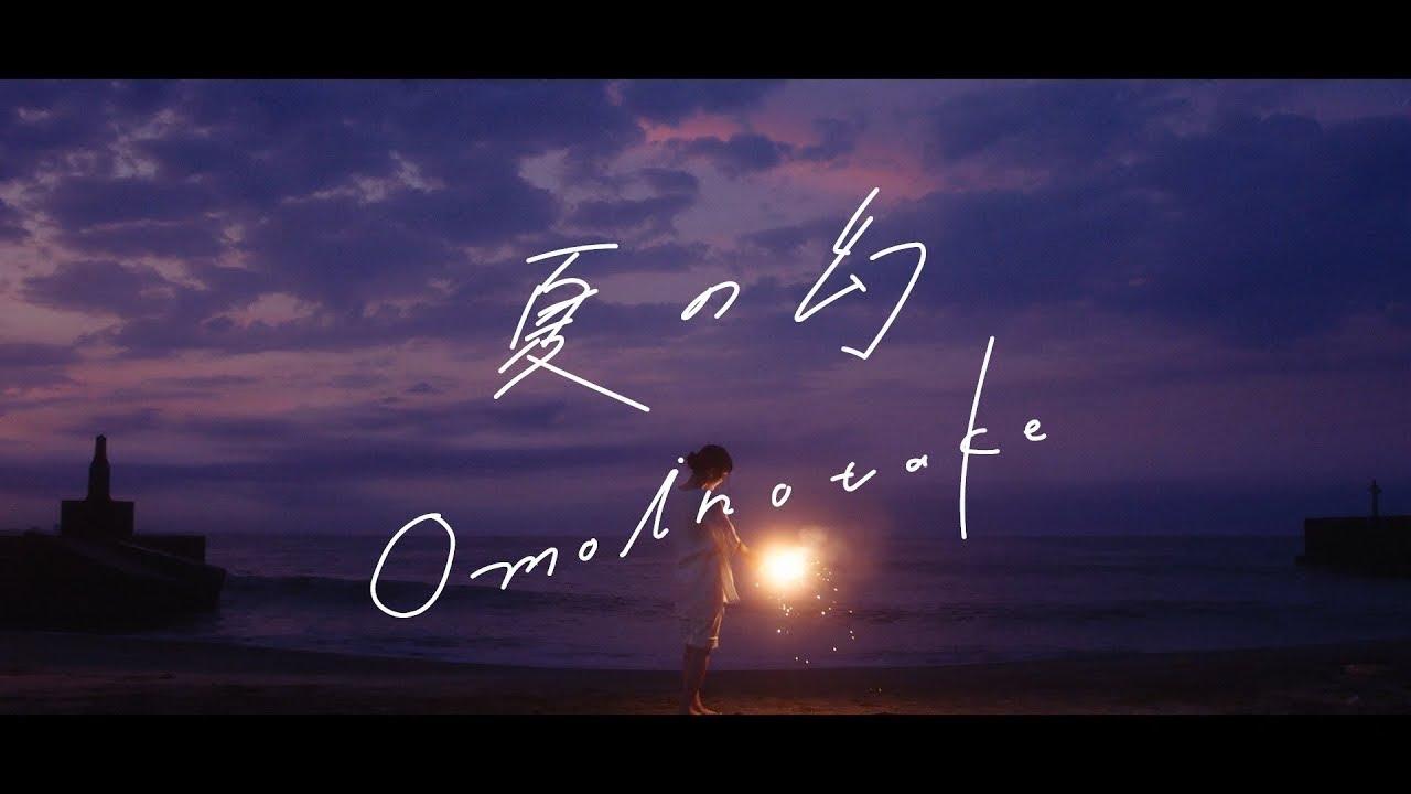 Omoinotake / 夏の幻