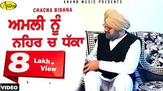 Chacha Bishna ll Amli Nu Nehr Ch Dhakka ll New Punjabi Comedy Video 2017