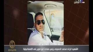 بالفيديو..النائب أحمد شعيب باكيًا: شباب مصر واجهوا خسة الإرهاب بصدورهم العارية