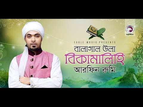 Balaghal Ula Bi Kamalihi | Arfin Rumey | Bangla Islamic Song | Eagle Music