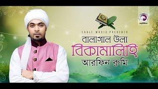 Balaghal Ula Bi Kamalihi | Arfin Rumey | Bangla Islamic Song | Eagle Music